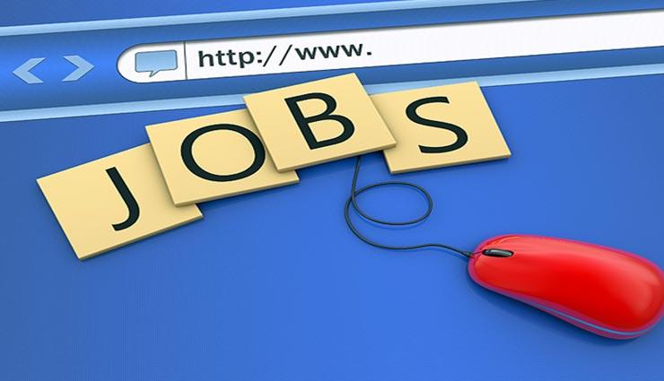 इस नौकरी में आवेदन करने का कोई शुल्क नहीं, आज अंतिम दिन, उठाए मौके का फायदा