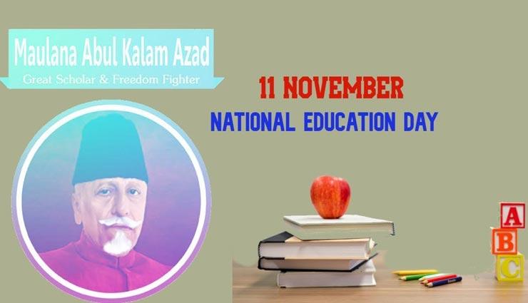 National Education Day: स्वतंत्र भारत के पहले शिक्षा मंत्री को समर्पित है यह दिन, जानें उनके बारे में