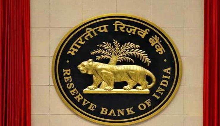 रिज़र्व बैंक ले लिया ऐतिहासिक फैसला, की कर्ज ब्याज में छूट देने की घोषणा