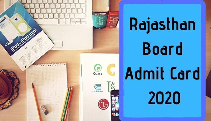 RBSE: जारी किए गए 12वीं बोर्ड परीक्षा के प्रवेश पत्र, यहां से करें डाउनलोड