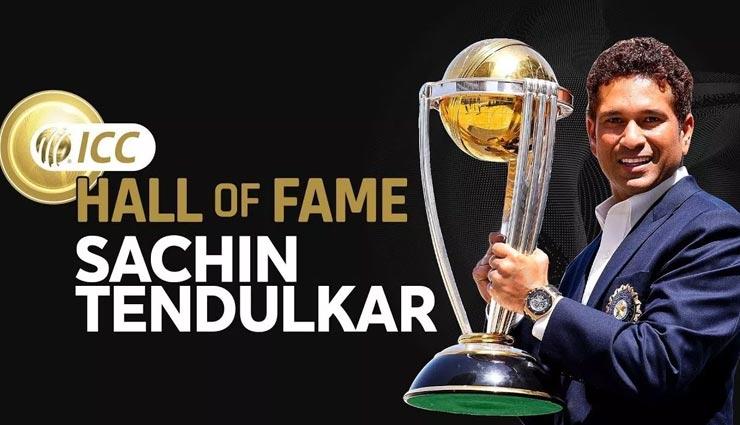 सचिन तेंदुलकर के प्रसंशकों के लिए खुशखबरी, बने ICC हॉल ऑफ फेम में शामिल होने वाले छठे भारतीय