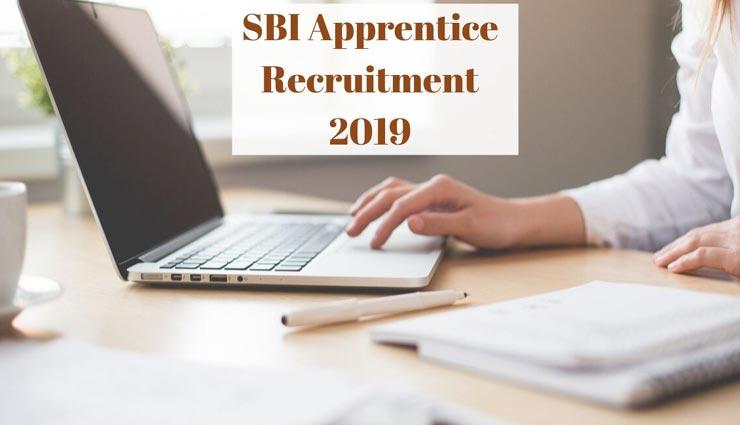 SBI 2019 : एसबीआई ने जारी किया अपरेंटिस परीक्षा का परिणाम, इस तरह करें डाउनलोड