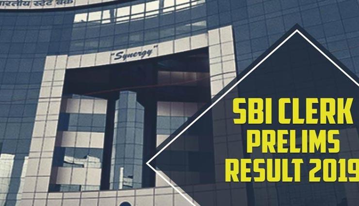 SBI Clerk Prelims Results 2019: इस तारीख को जारी हो सकते है परिणाम, यहाँ कर सकेंगे चेक