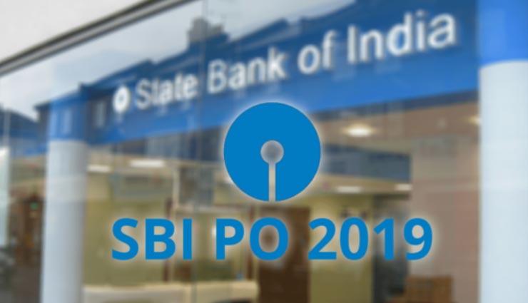 SBI PO 2019 Final Result: जारी किए गए अंतिम परिणाम, इस तरह करें चेक
