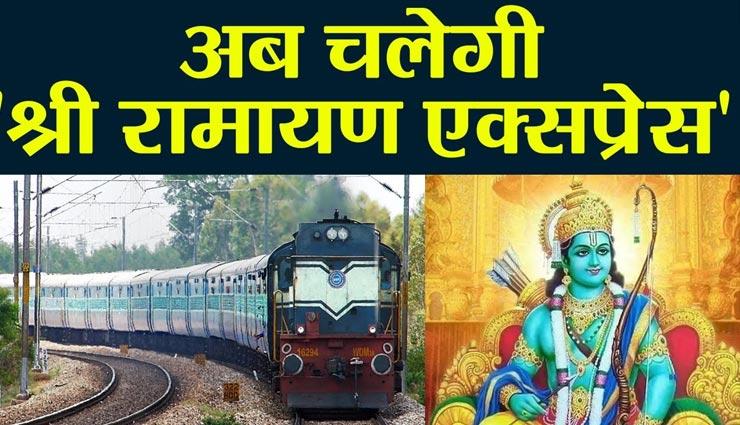 आखिर क्या हैं श्री रामायण एक्समप्रेस ट्रेन की खासियत, जानें यहां