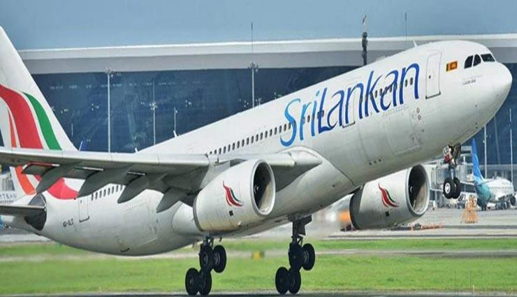 श्रीलंकाई एयरलाइंस ने जीता दुनिया के सबसे पंक्चुअल एयरलाइन का टैग