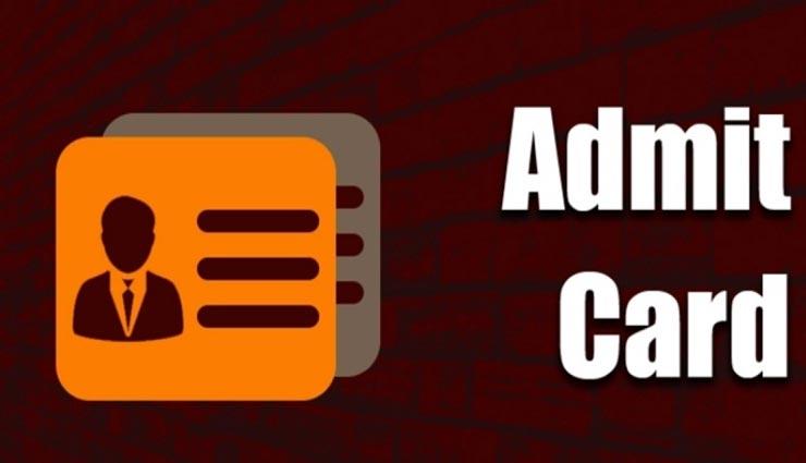 एसएससी ने जारी किए फिजिकल टेस्ट के एडमिट कार्ड, इस तरह कर सकते है डाउनलोड