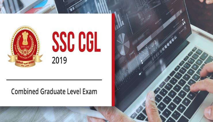 SSC CGL 2019: कल से शुरू होगी रजिस्ट्रेशन प्रक्रिया, मार्च 2020 में परीक्षा होना तय