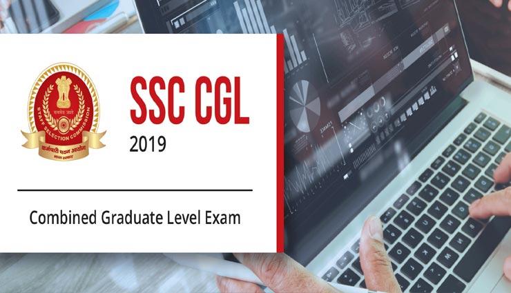 SSC CGL Tier 2 Marks: विभाग ने जारी किए टियर-2 के मार्क्स, 29 दिसंबर को होगी तीसरे चरण की परीक्षा