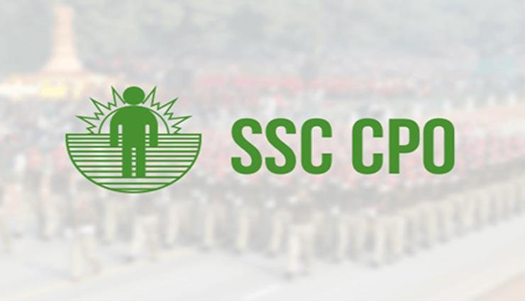 SSC : इस बार नहीं होगी ASI पदों पर भर्ती, एसएससी द्वारा जारी की गई अधिसूचना
