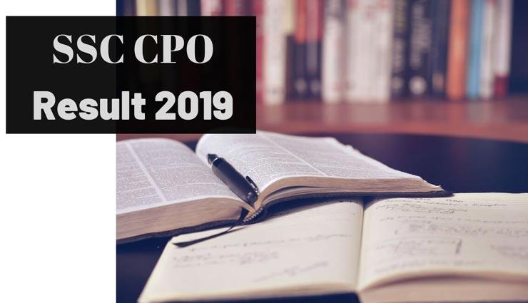 SSC CPO 2019 : जारी हुई अंतिम आंसर-की और पेपर 1 के अंक