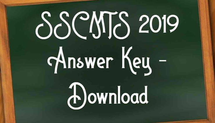SSC MTS Answer Key: इस तरह चेक करें आंसर की, डायरेक्ट लिंक के लिए यहां क्लिक करें