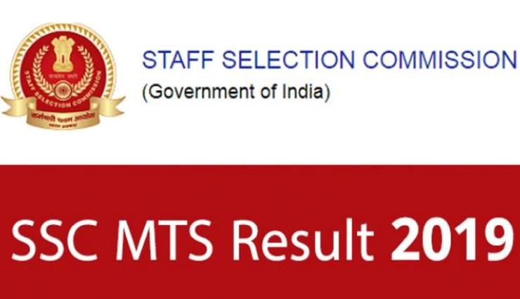 SSC MTS Result 2019: कल जारी होगा परीक्षा परिणाम, इस तरह कर सकेंगे चेक