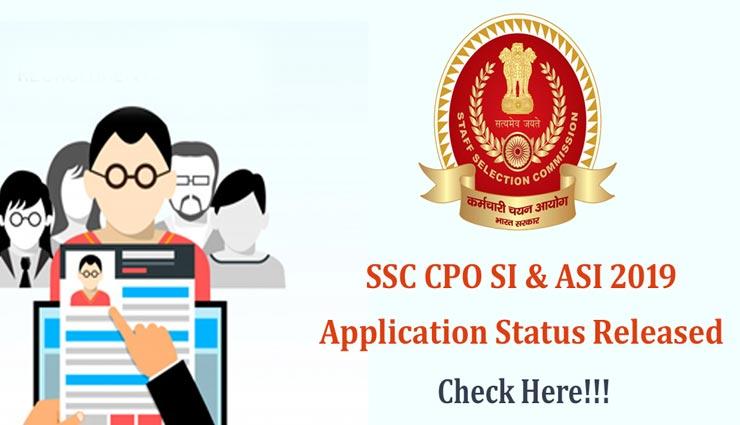 SSC SI and ASI Exam 2019: वेबसाइट पर चेक कर सकते हैं ऐप्लिकेशन का स्टेटस, जानें इसका तरीका