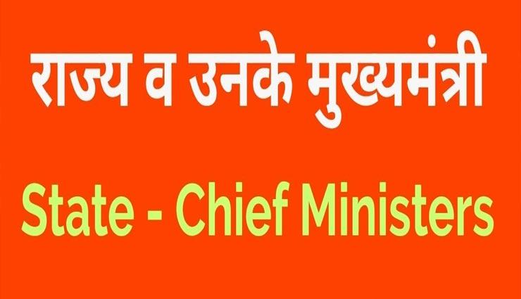 सामान्य ज्ञान : भारतीय राज्यों और केंद्र शासित प्रदेशों के वर्तमान मुख्यमंत्री की पूरी सूची
