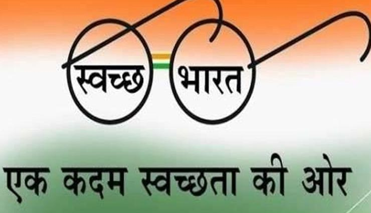 सरकार द्वारा शुरू की गई स्वच्छ सर्वेक्षण 2020 लीग, तीन तिमाहियों में किया जाएगा आयोजित