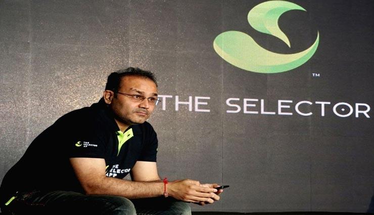 वीरेंद्र सहवाग और ब्रायन लारा ने लॉन्च की 'द सेलेक्टर' ऐप, अब दर्शकों के अनुसार होगा टीम में बदलाव