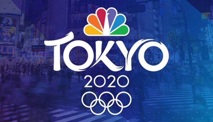 हुई टोक्यो ओलंपिक के नई तारीखों की घोषणा, क्लिक कर जानें पूरी जानकारी