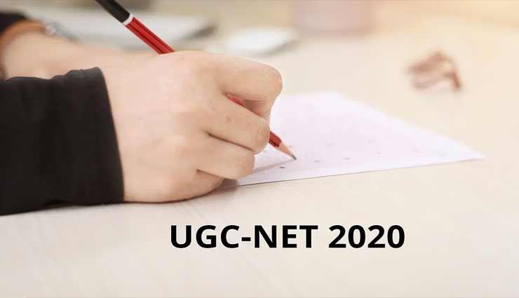 UGC NET 2020 : अब 16 नहीं 24 सितंबर से शुरू होगी नेट की परीक्षा, जानें इसका कारण