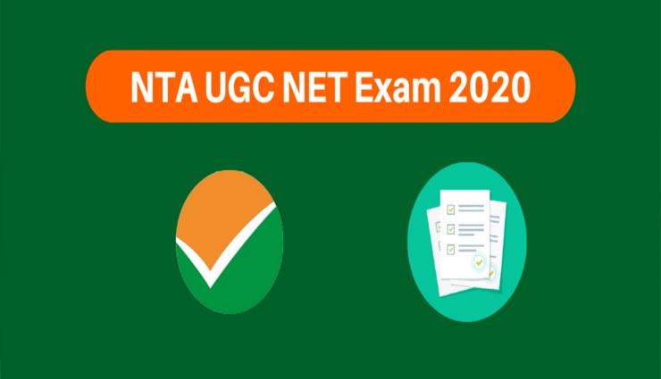 UGC NET 2020 : ख़त्म हुआ इंतजार, जारी किए गए प्रवेश पत्र, ऐसे करें डाउनलोड