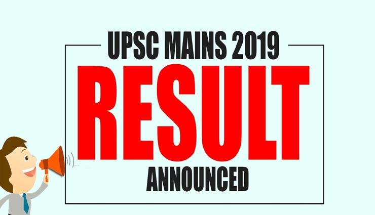 UPSC Result 2019 : पिछले साल से बेहतर रहा परीक्षा परिणाम, 829 का हुआ सिलेक्शन