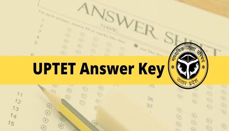 UPTET Result 2020: 31 जनवरी को आएगी फाइनल आंसर की, जल्द जारी होगा परीक्षा परिणाम