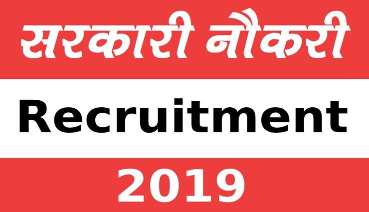 10वीं पास के लिए रेलवे में नौकरी पाने का सुनहरा मौका, आवेदन करने के लिए अभी क्लिक करें