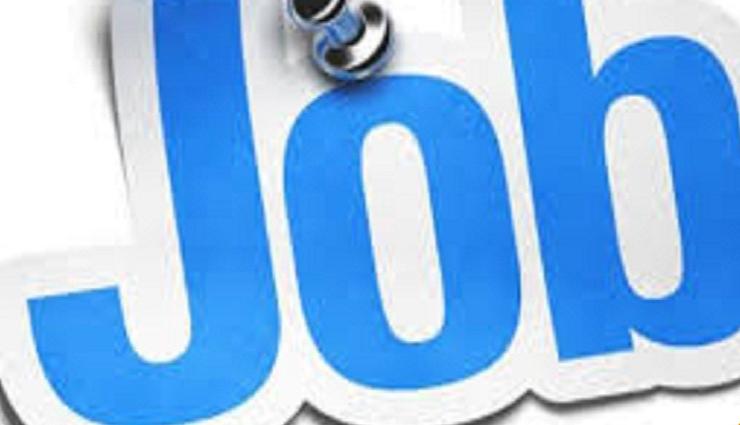 सरकारी बैंक में नौकरी करने का सुनहरा मौका, आवेदन करने के लिए क्लिक करें
