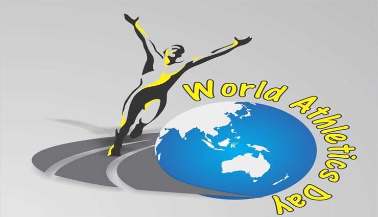 खेलों के प्रति जागरूकता बढाने के उद्देश्य से मनाया गया विश्व एथलेटिक्स दिवस 2019