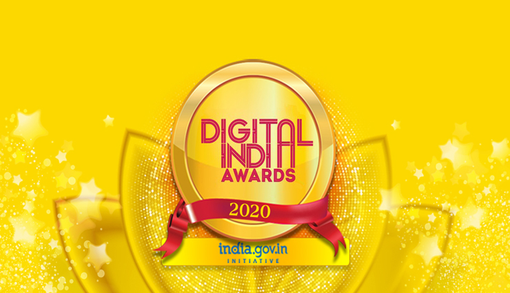 tamil nadu,digital,gold award,president of the republic ,தமிழகம், டிஜிட்டல், தங்க விருது, குடியரசுத் தலைவர்