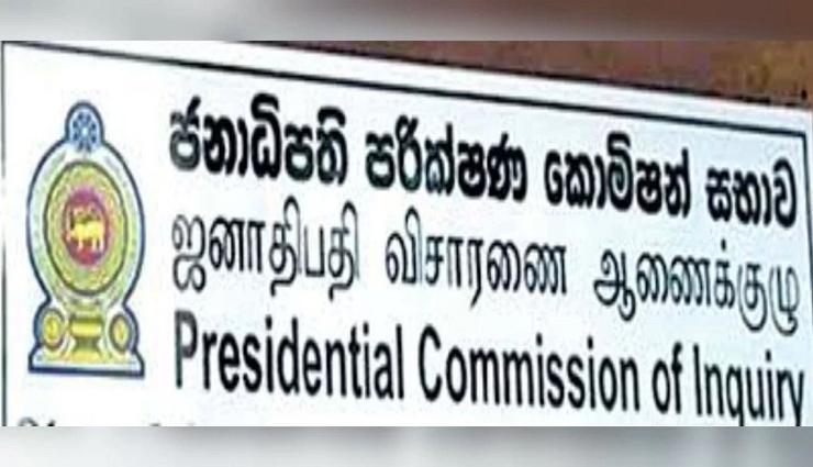 presidential commission,bombing,tenure,gazette ,ஜனாதிபதி ஆணைக்குழு, குண்டுத்தாக்குதல், பதவிக்காலம், வர்த்தமானி